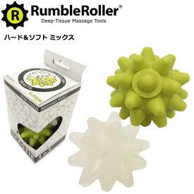 【正規代理店】ランブルローラー ビースティボール(ハード&ソフトミックス)Beastie [Rumble Roller] 筋膜リリース ヒルナンデス VOCE ヴォーチェ スッキリ