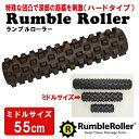 ランブルローラー ミドルサイズ 長さ55cm (ハードタイプ) 【当店在庫品/送料無料】 [Rumble Roller]