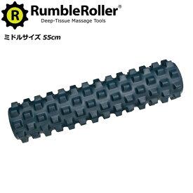 【在庫あり】【正規代理店】ランブルローラー ミドルサイズ(ソフト/スタンダードフォーム 55cm)[Rumble Roller] 筋膜リリース VOCE ヴォーチェ スッキリ
