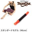 タイガーテール スタンダードモデル(46cm) TigerTail 【タイガーテールシリーズ】【当店在庫品】[SBCJ]