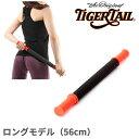 タイガーテール ロングモデル(56cm) TigerTail【タイガーテールシリーズ】【当店在庫品】[SBCJ]