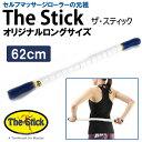 ザ・スティック (オリジナルロングサイズ 62cm) The Stick 【当店在庫品】 [SBCJ] ★フィットネス市場14周年キャンペーン★
