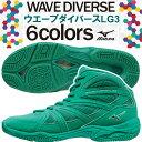 [MIZUNO]ミズノ ウエーブダイバース LG3〔グリーン/限定カラー〕(23.5cm・24.5cm/レディース/メンズ)WAVE DIVERSE LG3【フィットネスシューズ】【セール対象商品】(