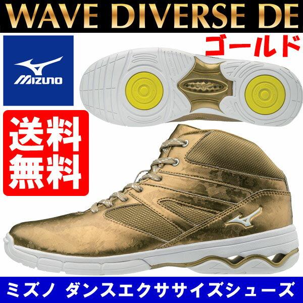 [MIZUNO]ミズノ ウエーブダイバースDE〔ゴールド〕(22.0〜27.5cm/レディース/メンズ)WAVE DIVERSE DE【ダンスシューズ】【18SS】