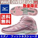 [MIZUNO]ミズノ ウエーブダイバースLG3リミテッド〔ピンク〕(22.0〜25.5cm/レディース)WAVE DIVERSE LG3 Ltd【フィットネス...