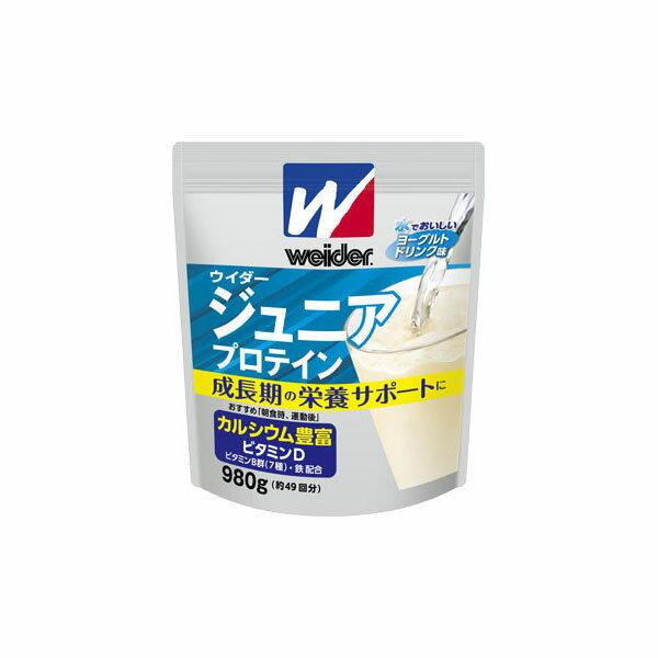 [weider] ウイダージュニアプロテイン 980g 〔ヨーグルトドリンク味〕
