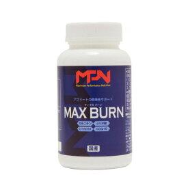 マックスバーン(180粒)MAX BURN [MPN]