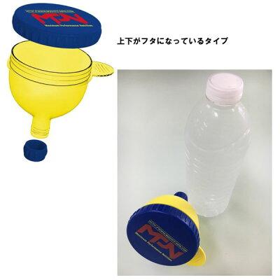 [MPN]MPNファンネルサプリ携帯用漏斗(ろうと)【当店在庫品】