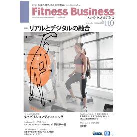 フィットネスビジネス(20年9月25日発行最新110号〜バックナンバー91号)[CBJ クラブビジネスジャパン]
