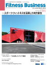 [CBJ] [雑誌] 『フィットネスビジネス』誌バックナンバー[冊子]〔72号以降〕【最新号】 【メール便対応可】