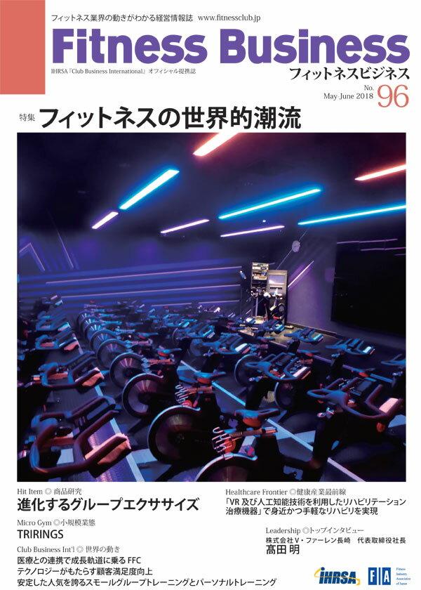 [CBJ] [雑誌] 『フィットネスビジネス』誌【最新号〜バックナンバー】[冊子] 【メール便対応可】