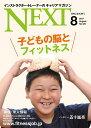 [CBJ] 『NEXT(月刊ネクスト)』バックナンバー〔121号〜最新号〕【インストラクター・トレーナーのキャリアマガジン…