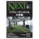 [CBJ] 『NEXT(月刊ネクスト)』〔最新号〜バックナンバー〕【インストラクター・トレーナーのキャリアマガジン】雑誌…