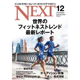 [CBJ] 『NEXT(月刊ネクスト)』〔最新号〜バックナンバー〕【インストラクター・トレーナーのキャリアマガジン】雑誌・冊子