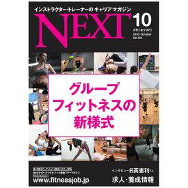 月刊NEXT ネクスト(最新号〜バックナンバー)インストラクター・トレーナーのキャリアマガジン [CBJ]