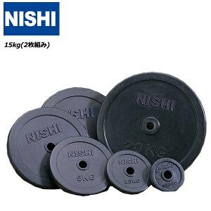 ニシスポーツ ラバープレート 28mmバー用(15kg)[NISHIスポーツ]