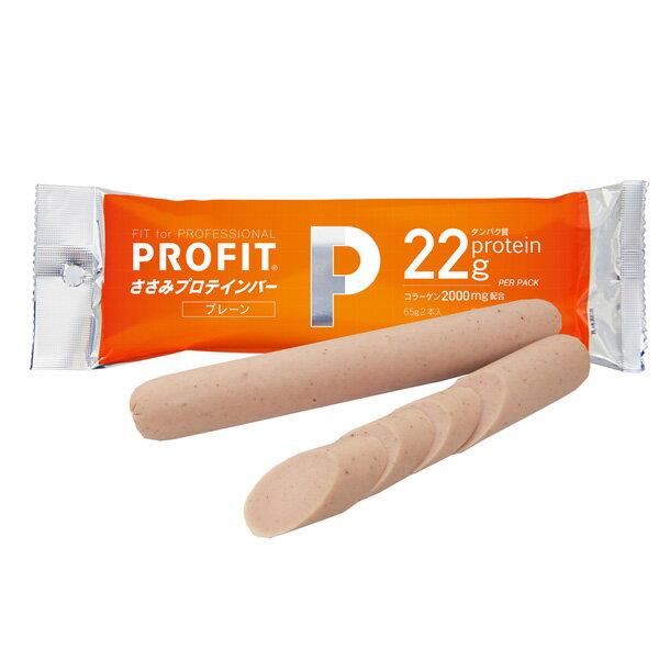 [丸善] プロフィット プロテインバー ◆プレーン◆ ソーセージ型鶏ささみ (1箱10袋入り) ★サンプルプレゼントCP★