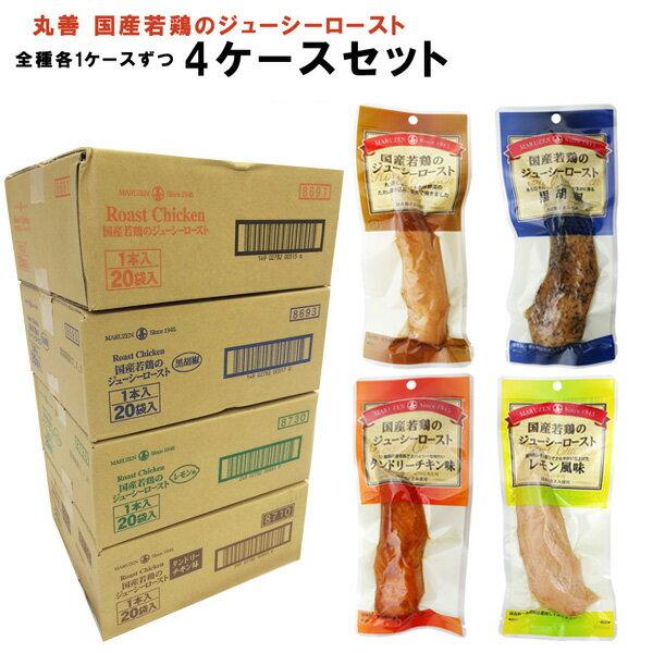 [丸善] 国産若鶏のジューシーロースト ◆4ケースセット◆ (全4種×各1ケース 合計80本入り) 鶏ささみ 【送料無料】