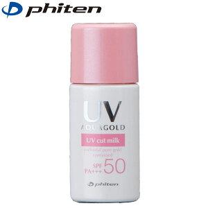 ファイテン アクアゴールド UVカットミルク(28ml)ウォータープルーフ SPF50PA+++ [phiten] アクアゴールド