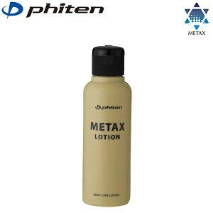ファイテン メタックスローション携帯ボトル(120ml)[phiten]