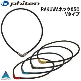 ファイテン RAKUWAネックX50 Vタイプ ラメ入り [phiten] アクアチタン