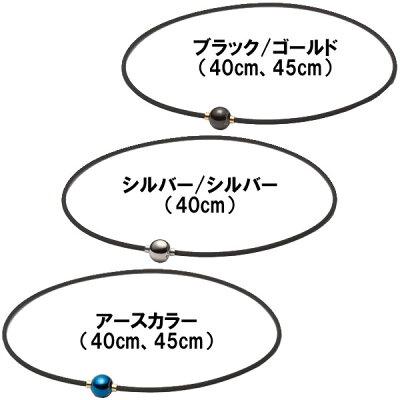 [phiten]ファイテンRAKUWAネックメタックスミラーボール(40cm/45cm)【1912】