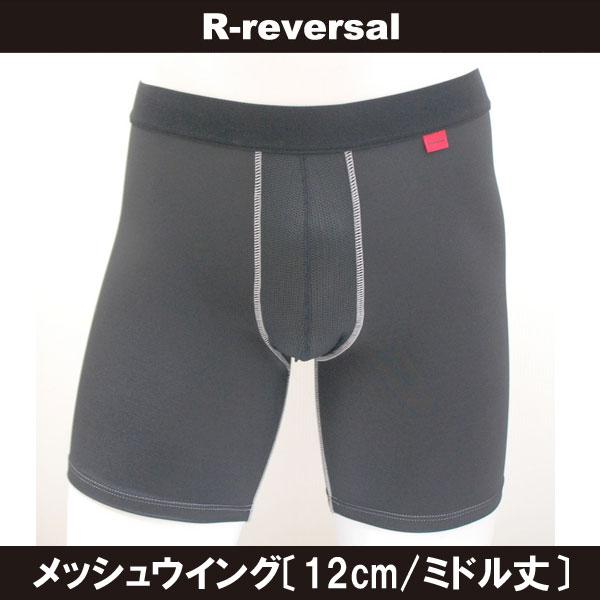 [R-reversal] RリバーサルA(アスリート)メッシュウイング〔12cm/ミドル丈〕(メンズ・アンダーウェア)【メール便対応可】