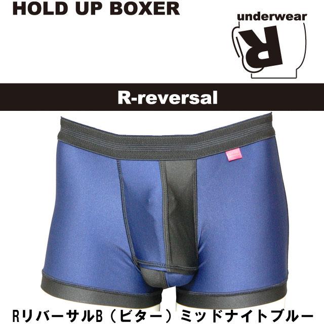 [R-reversal] RリバーサルB(ビター)Mサイズ〔シックなカラー〕 HOLD UP BOXER(メンズ・アンダーウェア)【メール便対応可】【セール対象商品】(ssale)(20sale)