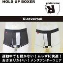 [R-reversal] Rリバーサル HOLD UP BOXER(メンズ・アンダーウェア)【メール便対応可】
