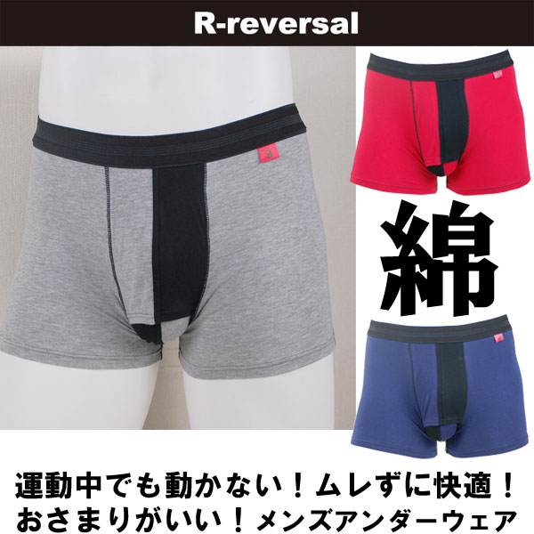 [R-reversal] Rリバーサル コットン(綿素材)HOLD UP BOXER(メンズ・アンダーウェア)【メール便対応可】 ※在庫限りで販売終了※