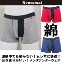 [R-reversal] Rリバーサル コットン(綿素材)HOLD UP BOXER(メンズ・アンダーウェア)【メール便対応可】