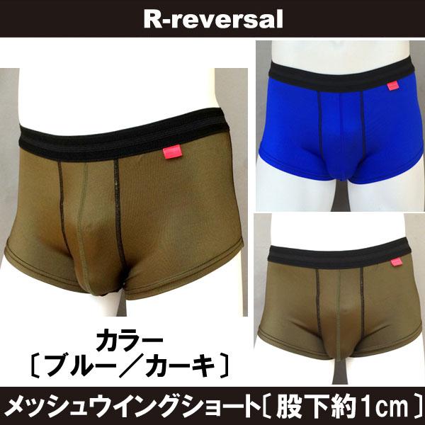 [R-reversal] Rリバーサル アスリート メッシュウイング C(カラー)〔ショート丈/1cm〕(メンズ・アンダーウェア)【メール便対応可】 ※即納可※