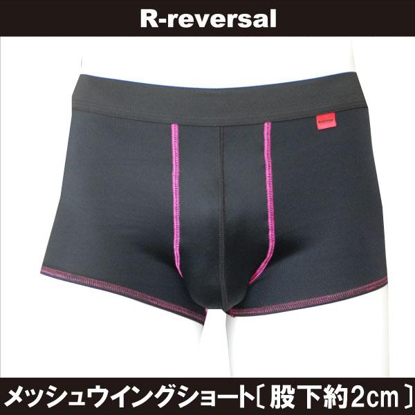 [R-reversal] Rリバーサル アスリート メッシュウイング ショート〔ショート丈/2cm〕(メンズ・アンダーウェア)【メール便対応可】