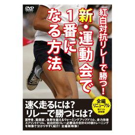 ラウンドフラット DVD 「紅白対抗リレーで勝つ! 新・運動会で1番になる方法」 [Round Flat]
