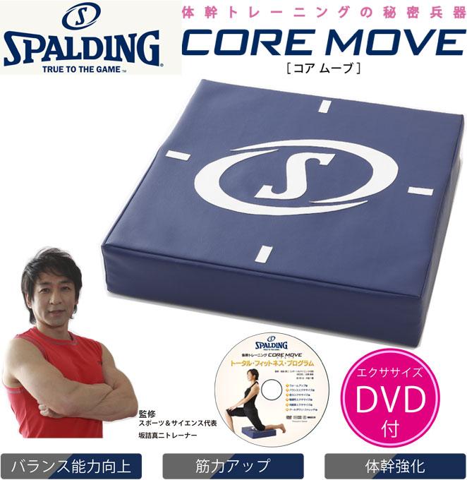 [SPALDING]スポルディング CORE MOVE〔コアムーブ〕(エクササイズDVD付)【体幹トレーニングツール】/送料無料