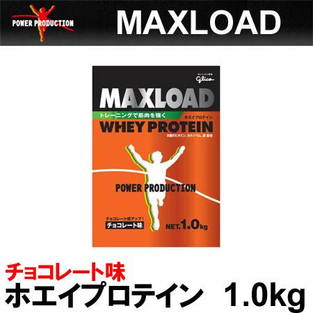 グリコ マックスロードホエイプロテイン チョコレート味(1.0kg) [glico]