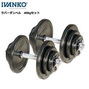 【在庫あり】イヴァンコ 28mmラバーダンベルセット&スクリューバー(40kg)※送料込み価格※ [IVANKO] トレーニング 筋トレ フィットネス