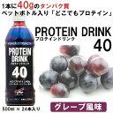 プロテインドリンク40 グレープ風味 (24本) フィットネスショップ 【当店在庫品/送料無料】 [FITNESS SHOP]