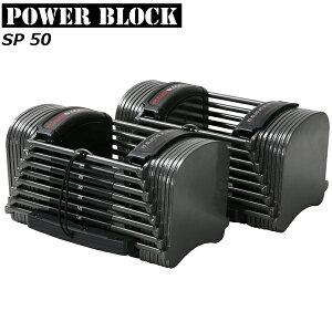 【在庫あり】パワーブロック SP50(送料込み価格) 最大約23kg/片方(ペア売り) [POWER BLOCK] ダンベル トレーニング 筋トレ ホームジム おうちフィットネス