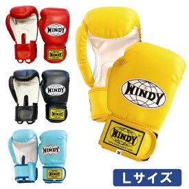 ウィンディ キッズ・レディース用ボクシンググローブ Lサイズ(女性用) [WINDY] 子供用グローブ