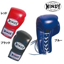 ウィンディ ひも式試合用ボクシンググローブ(8・10オンス)[WINDY]
