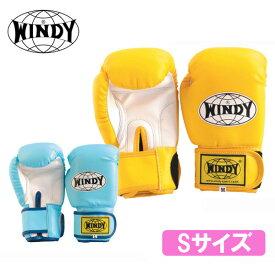 ウィンディ キッズ用ボクシンググローブ Sサイズ(小学校低学年用) [WINDY] 子供用グローブ