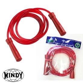 ウィンディ プラスチック スキップロープ 高重量なわとび [WINDY] トレーニング 有酸素運動 ダイエット