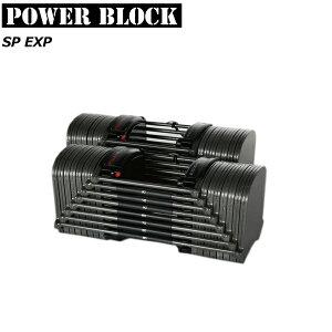 【在庫あり】[POWER BLOCK] パワーブロック SP EXP (送料込み価格) 最大約41kg/片方(ペア売り)ダンベル トレーニング 筋トレ ホームジム おうちフィットネス
