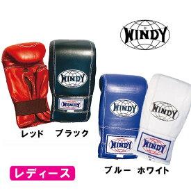 ウィンディ パンチンググローブ 親指カットタイプ(レディースサイズ)[WINDY] ボクシンググローブ 格闘技 打撃 ボクササイズ 空手 女性用