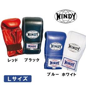 ウィンディ パンチンググローブ 親指カットタイプ(大人用Lサイズ)[WINDY] ボクシンググローブ ボクササイズ 空手 打撃
