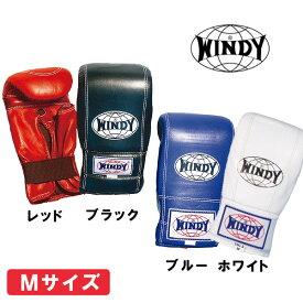 ウィンディ パンチンググローブ 親指カットタイプ(大人用Mサイズ)[WINDY] ボクシンググローブ ボクササイズ 空手 打撃