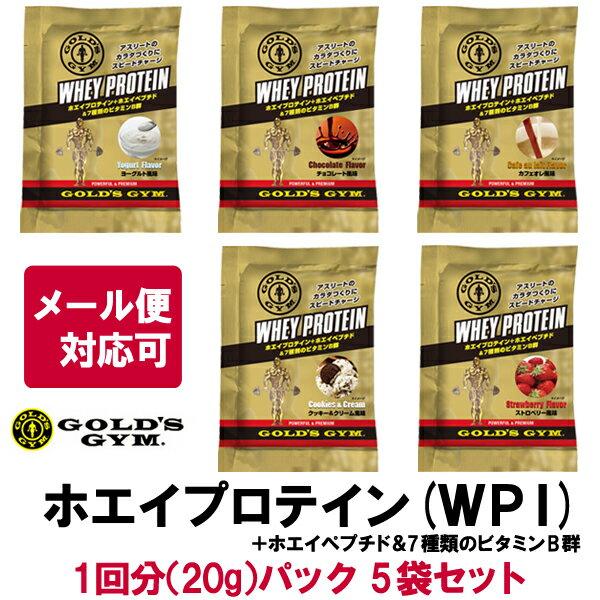 ゴールドジム WPIホエイプロテイン 1回分(20g)5種類セット 【当店在庫品/メール便対応可】 [GOLD'S GYM_S]