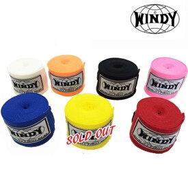 ウィンディ ハンドラップ バンテージ [WINDY] ボクシング キックボクシング ケガ防止