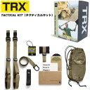 [TRX] TACTICAL KIT(タクティカルキット) <サスペンショントレーナー>【TRX正規品】当店在庫品/送料無料★先着でT…
